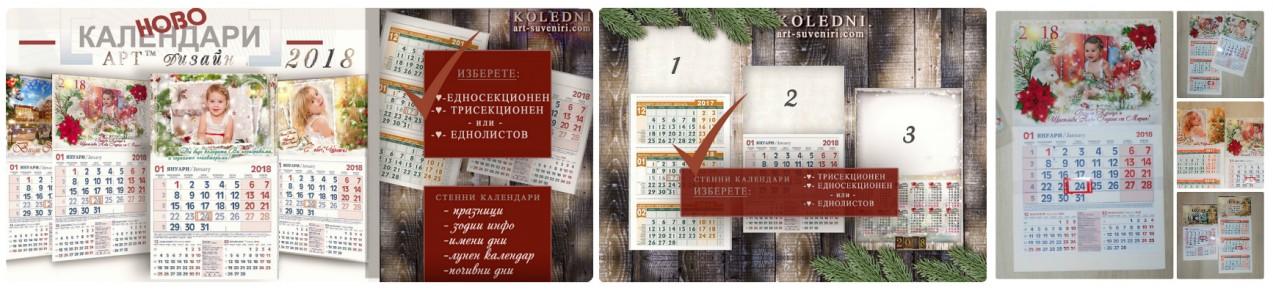 Календари с Твърди Корици ☆.。.:* Коледни Стенни Календари със Снимки
