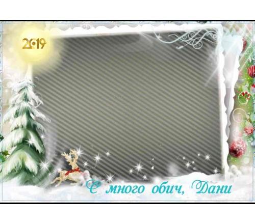 Създай сам: Календар Коледна Рамка и Снимка 11-1К››180