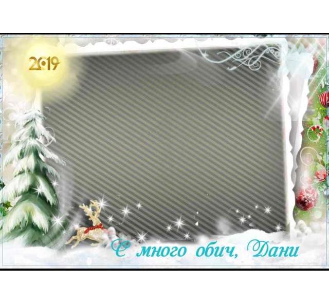 Създай сам: Календар Коледна Рамка и Снимка 11-1К- Създай сам с e-Designer