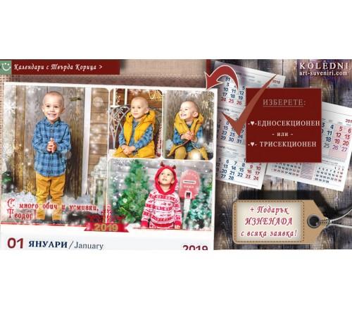 """Календари """"Фото сесия"""" с Колаж от 4 снимки и изчистен дизайн №11-1К››197"""