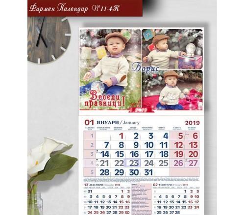 """Календари """"Фотосесия"""" с Колаж от 3 снимки Коледен Дизайн №11-1К››159"""