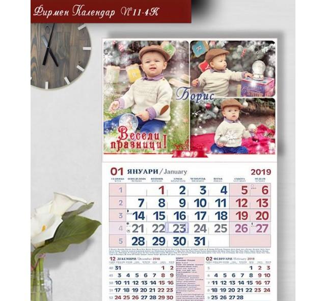"""Календари """"Фотосесия"""" с Колаж от 3 снимки Коледен Дизайн №11-1К"""
