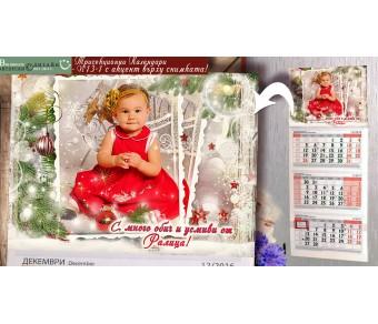 Трисекционни Календари с Коледен дизайн и Снимка :: №13-1К - ☆.。.:* Коледни Арт Календари | Магнити | Фото