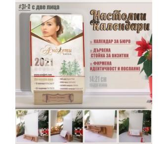 Рекламни Календари с дървено пънче ☆.。.:* Коледни Арт Календари за Бюро