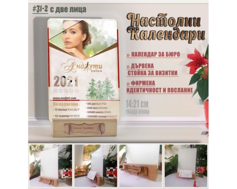 Календар на Дървена стойка за Визитки или Пънче по избор | Настолни Рекламни Календари