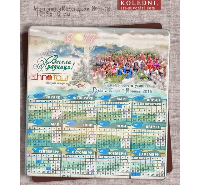 Магнитни Календари-заоблени ъгли с Лого Снимка и Коледно Послание :: №11-7M- Рекламни Коледни Сувенири :: Фирмени Подаръци за Коледа