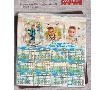 Магнитни Календари със Заоблени ъгли и 3 снимки :: Коледни Подаръци №11-7М - ☆.。.:* Коледни Арт Календари |