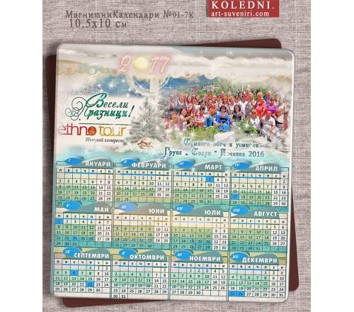Магнитни Календари-заоблени ъгли с Лого Снимка и Коледно Послание :: №11-7M - ☆.。.:* Коледни Арт Календари |››86