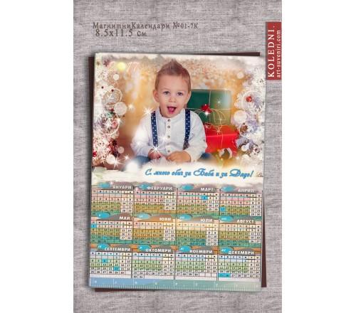 """Магнитни Календари """"Багрия"""" с Акцент върху Снимката:: Коледни Подаръци №11-7К"""