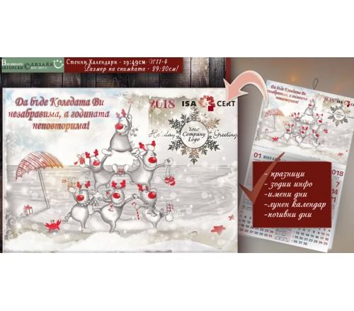"""Рекламни Календари с Дизайн """"Merry Deer"""" и Лого :: №11-4››113"""
