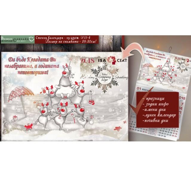 Рекламни Календари с Дизайн Merry Deer и Лого :: №11-4- Рекламни Коледни Сувенири :: Фирмени Подаръци за Коледа