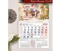 """Работни Календари с Дизайн """"Весели Празници"""" и Лого :: №11-4"""