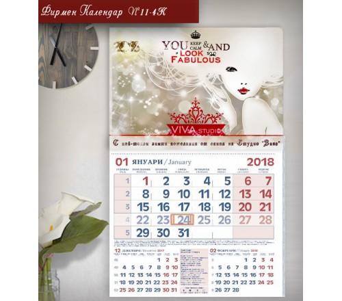 """Стенни Календари с Дизайн """"Beauty"""" и Лого :: №11-4››145"""