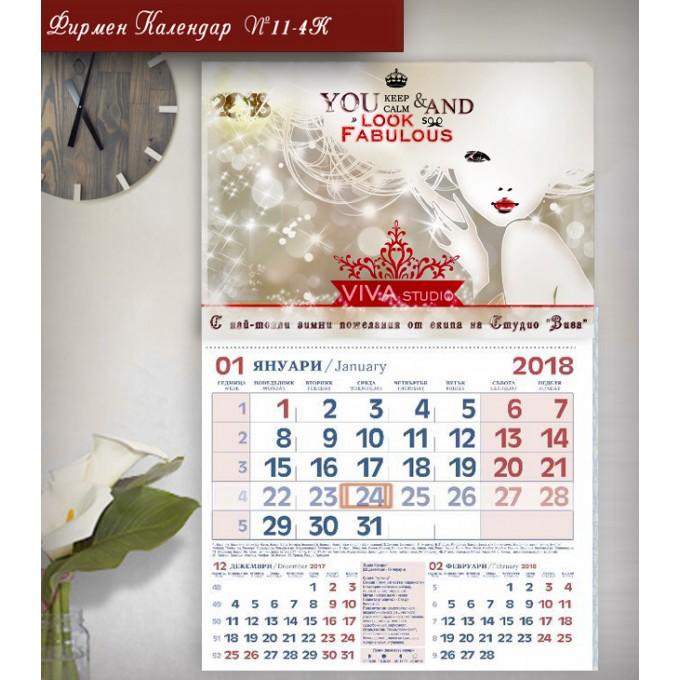 """Стенни Календари с Дизайн """"Beauty"""" и Лого :: №11-4"""