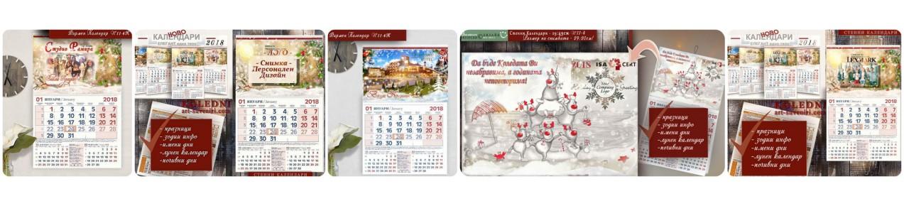 Фирмени Рекламни Календари > Изберете Дизайн - ☆.。.:*