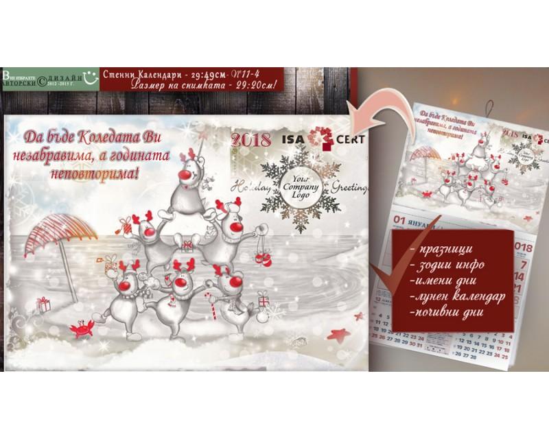 """Рекламни Календари с Дизайн """"Merry Deer"""" и Лого :: №11-4"""