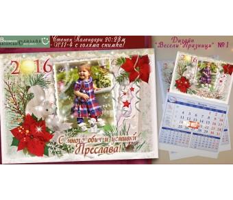 """Дизайн """"Коледна Звезда"""" и Снимка :: Коледни Календари №11-4"""