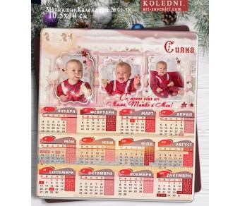 Магнитни Календари със Заоблени ъгли и 3 снимки :: Коледни Подаръци №11-7М - ☆.。.:* Коледни Арт Календари  