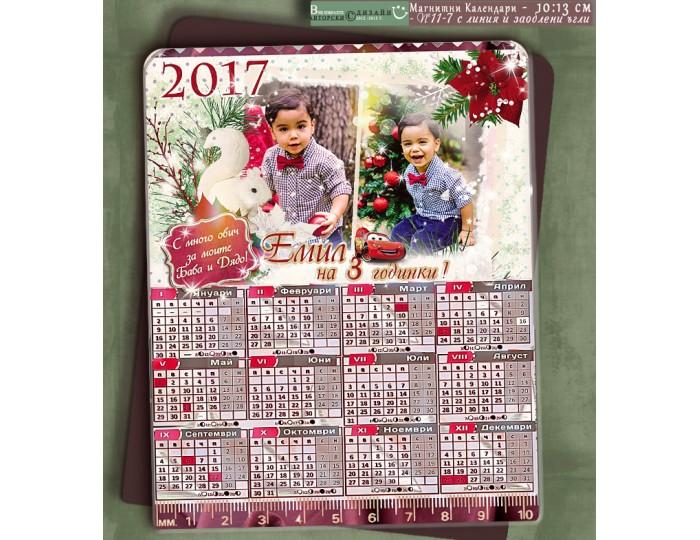 """Магнитни Календари """"Коледна Звезда"""" :: Коледни Подаръци №11-7Б"""