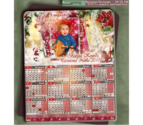 """Магнитни Календари """"Зимна Приказка"""" с 1 снимка :: Коледни Подаръци №11-7Б››72"""