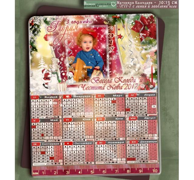 Магнитни Календари Зимна Приказка с 1 снимка :: Коледни Подаръци №11-7Б- Семейни Сувенири и Магнити със Снимка :: Дизайн Весела Коледа