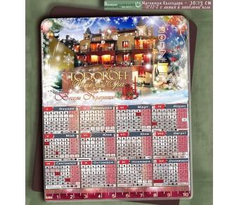 """Магнитни Календари """"Прима"""" с Лого Снимка и Коледно Послание :: №11-7B"""