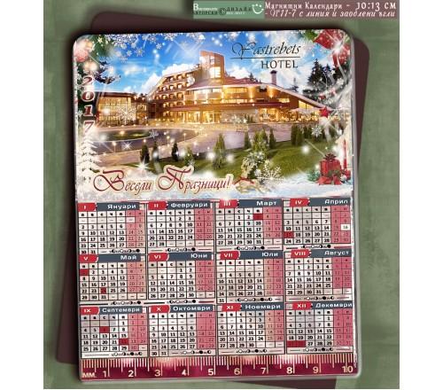 """Магнитни Календари """"Прима"""" с Лого Снимка и Коледно Послание :: №11-7B››63"""