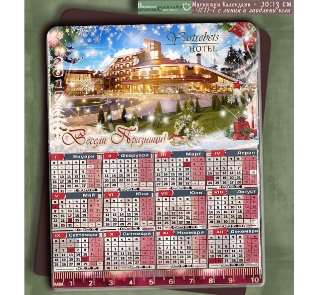 Магнитни Календари Прима с Лого Снимка и Коледно Послание :: №11-7B- Рекламни Коледни Сувенири :: Фирмени Подаръци за Коледа