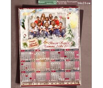 """Магнитни Календари """"Grande"""" :: Фирмени и Рекламни Подаръци №11-7G"""