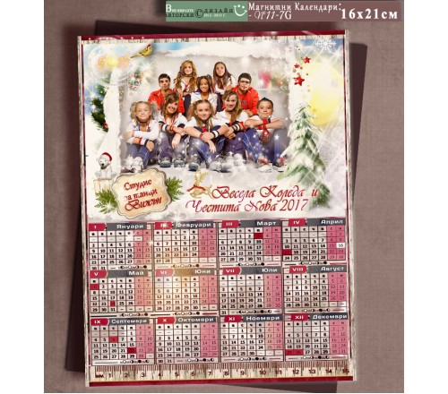 """Магнитни Календари """"Grande"""" :: Фирмени и Рекламни Подаръци №11-7G››102"""