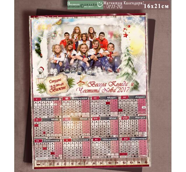 Магнитни Календари Grande :: Фирмени и Рекламни Подаръци №11-7G- Рекламни Коледни Сувенири :: Фирмени Подаръци за Коледа