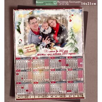 """Магнитни Календари """"Grande"""" :: Коледни Подаръци №11-7G"""