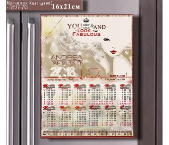 "Големи Магнитни Календари ""Beauty"" :: Фирмени и Рекламни Подаръци №11-7G - ☆.。.:* Коледни Арт Календари |"