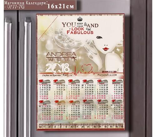 "Големи Магнитни Календари ""Beauty"" :: Фирмени и Рекламни Подаръци №11-7G - ☆.。.:* Коледни Арт Календари |››144"