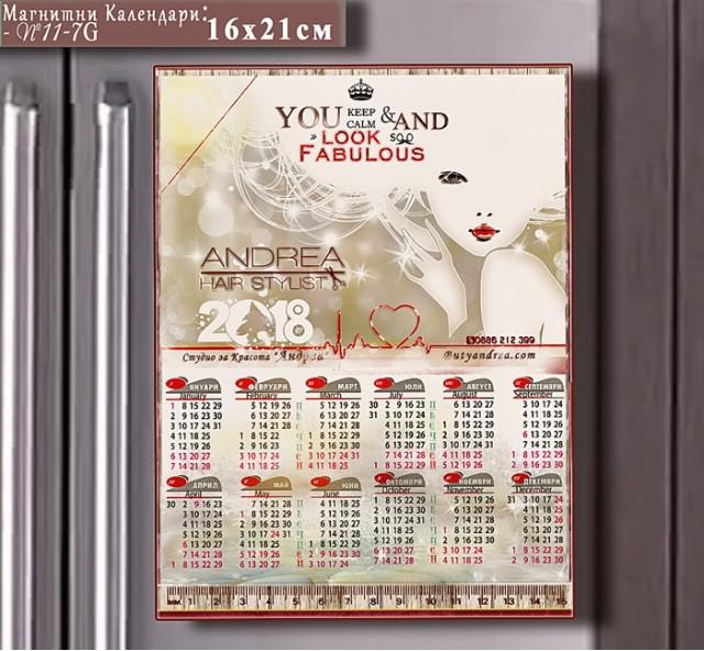Големи Магнитни Календари Beauty :: Фирмени и Рекламни Подаръци №11-7G- Рекламни Коледни Сувенири :: Фирмени Подаръци за Коледа