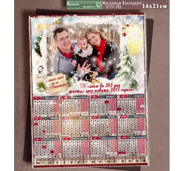 Магнитни Календари Grande :: Коледни Подаръци №11-7G- Семейни Сувенири и Магнити със Снимка :: Дизайн Весела Коледа