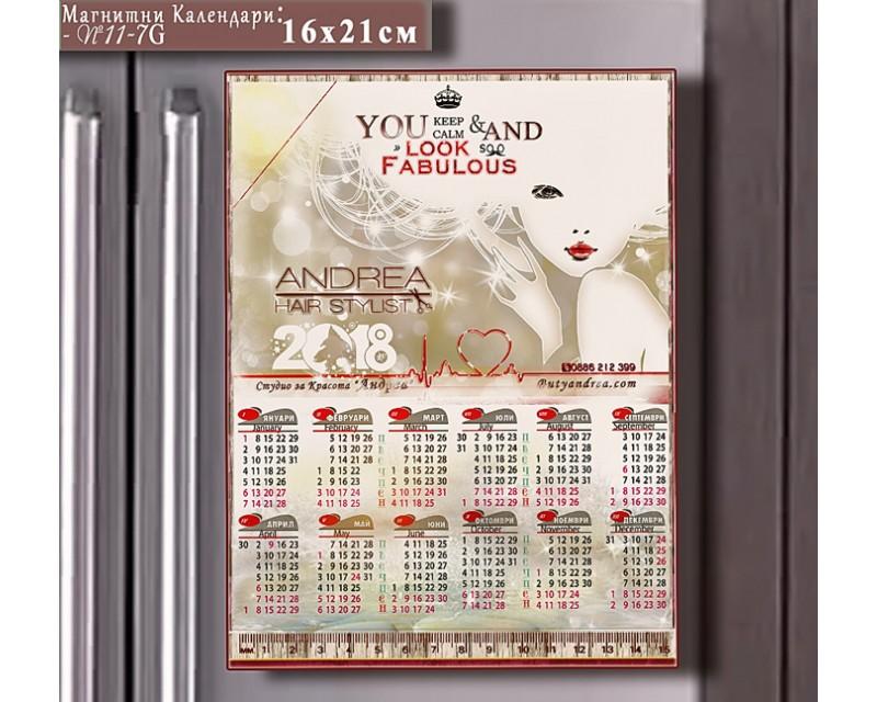 """Големи Магнитни Календари """"Beauty"""" :: Фирмени и Рекламни Подаръци №11-7G"""