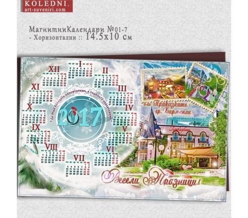 Хоризонтални Магнитни Календари с Лого Снимка и Коледно Послание :: №11-7X››82