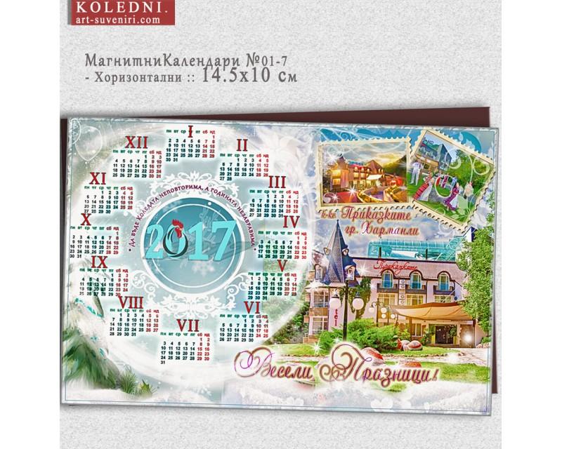 Хоризонтални Магнитни Календари с Лого Снимка и Коледно Послание :: №11-7X