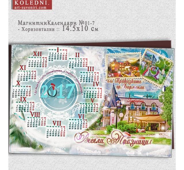 Хоризонтални Магнитни Календари с Лого Снимка и Коледно Послание :: №11-7X- Рекламни Коледни Сувенири :: Фирмени Подаръци за Коледа
