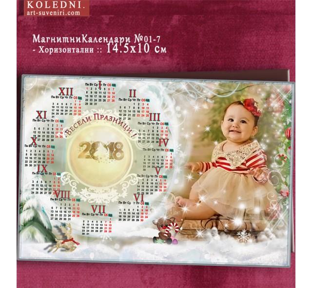 """Магнитни Календари """"Прима"""" :: Коледни Подаръци №11-7П"""