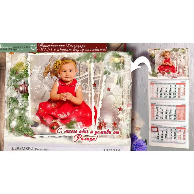 Трисекционни Календари с Коледен дизайн и Снимка :: №13-1К