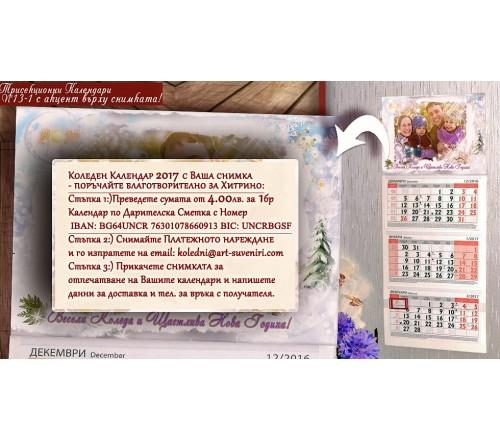Календар с Ваша Снимка :: Благотворително за Хитрино - ☆.。.:* Коледни Арт Календари | Магнити | Фото››112