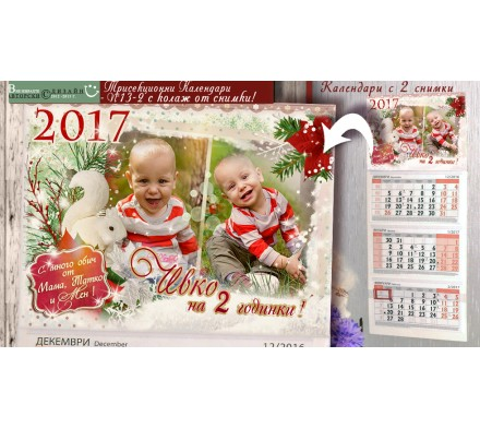 """Фото Календари """"Дуо"""" с Колаж от 2 Снимки :: Коледни Подаръци №13-2"""