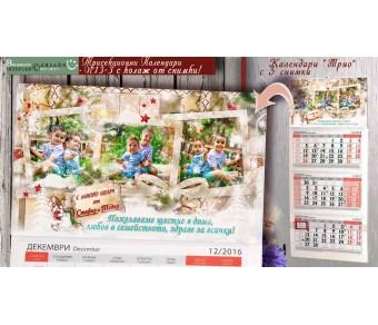 """Фото Календари """"Трио"""" с Колаж от Снимки :: Коледни Подаръци №13-3"""