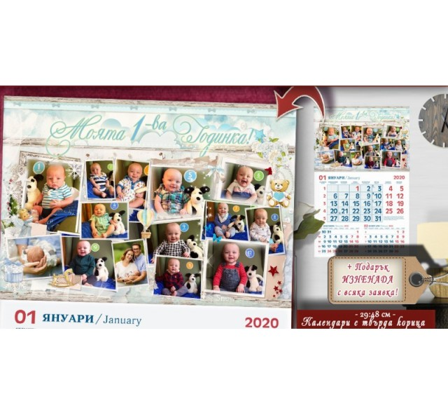 Календар с 14 снимки Моята Годинка | Календари с колаж и твърда гланцирана