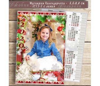Магнитни Джобни Календарчета Коледна Тема | Двустранни №15-1К