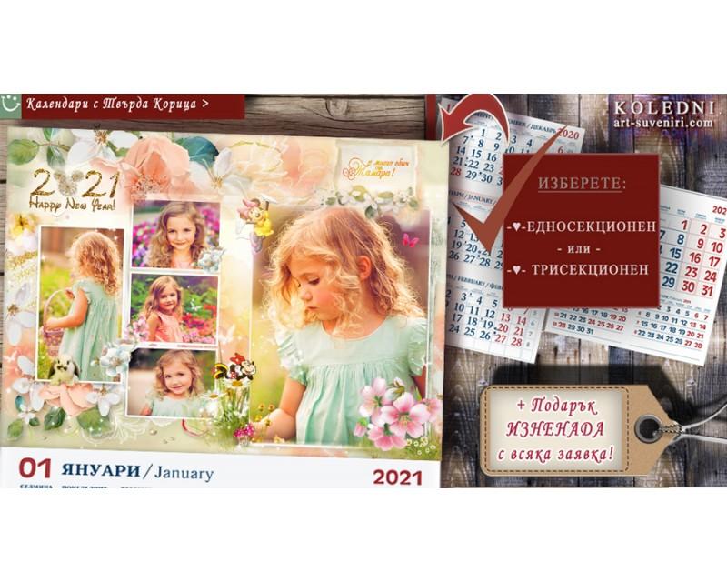 """Календари """"Флория"""" с Колаж от Снимки №11-1К"""