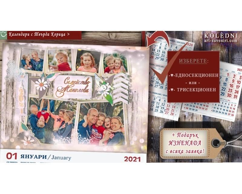 """Календари """"Рустик Рамка 6"""" с Колаж от Снимки и Коледно Пожелание №11-6К"""