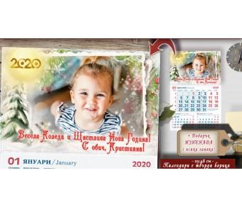 Календар с акцент върху Снимката и тема Коледна Елха №11-1 - ☆.。.:* Коледни Арт Календари | Магнити | Фото